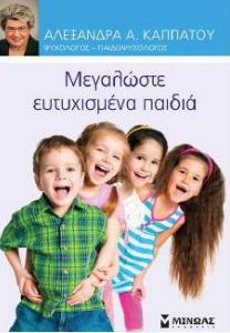 book MEGALOSTE EYTYXISMENA