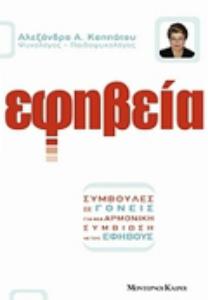 book efiveia