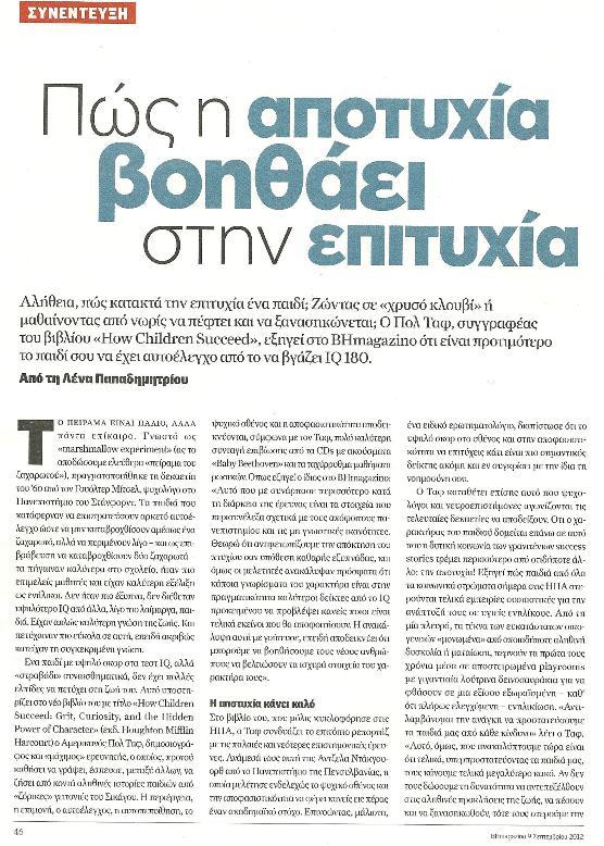 bima9sept2012