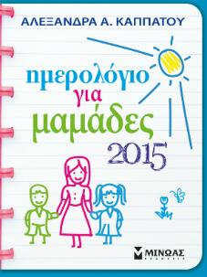 BIBLIO HMEROLOGIO 2015