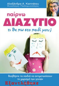 book DIAZIGIO EJANTLI208x303