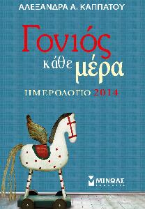 book GONIOS KATHE MERA