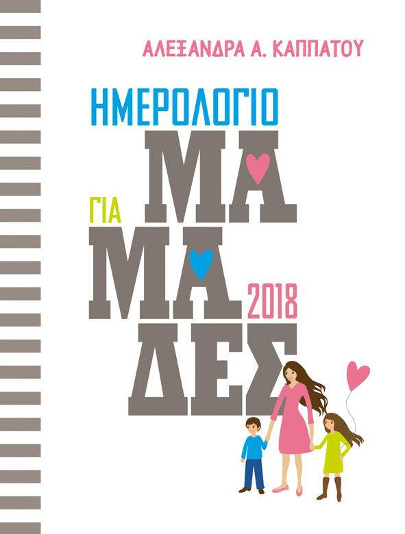 hmerologio2018