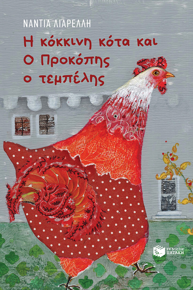 Η κόκκινη κότα και ο Προκόπης ο τεμπέλης