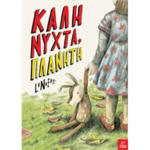 kalinyxta_planiti_ikaros-300x300-1
