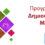 Ανοίγουν οι εγγραφές για 19 Δημιουργικές Δραστηριότητες σε 11 Κέντρα Δημιουργικής Μάθησης